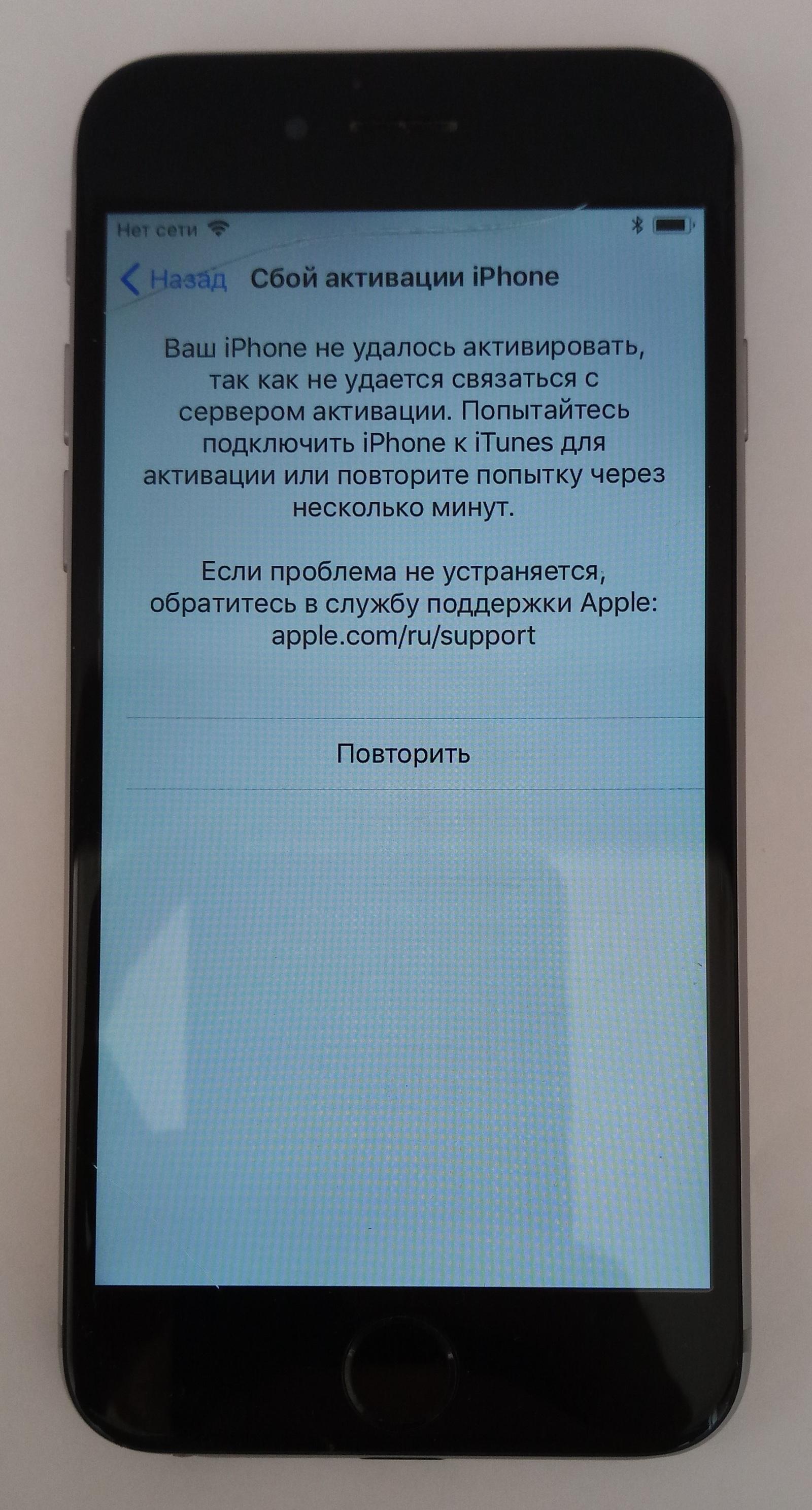 активация iphone 7