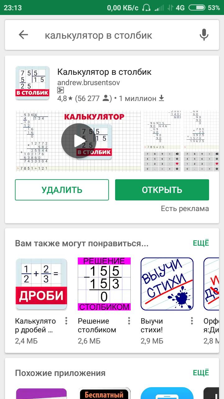 Онлайн калькулятор в столбик деление умножение