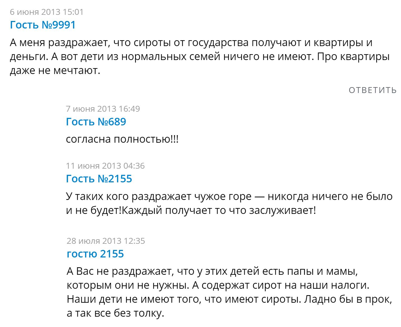 sirotki-uchitsya-trahatsya-ogromniy