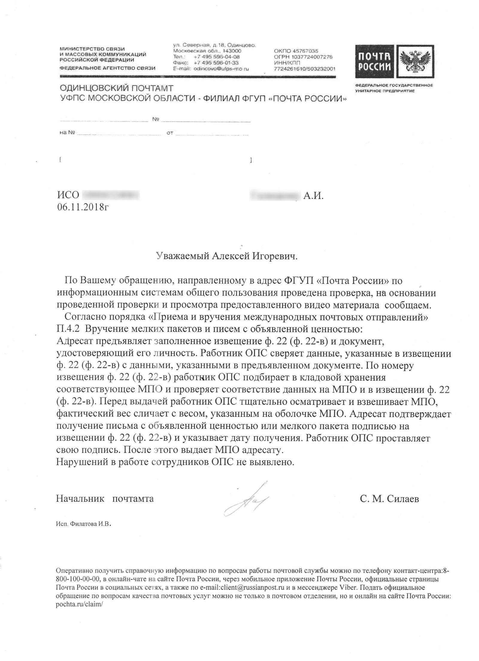 Доверенность от организации для почты россии