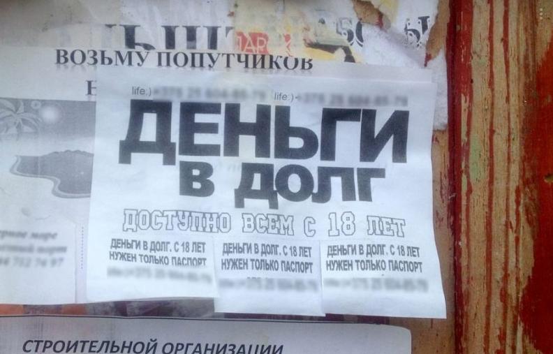 взять деньги в долг белорусу в москве как посмотреть сколько осталось гигабайт на мтс