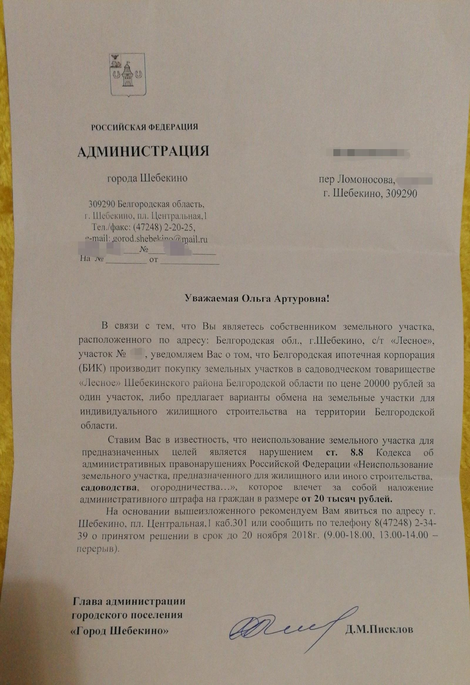 Москва не прислали квитанцию из налоговой