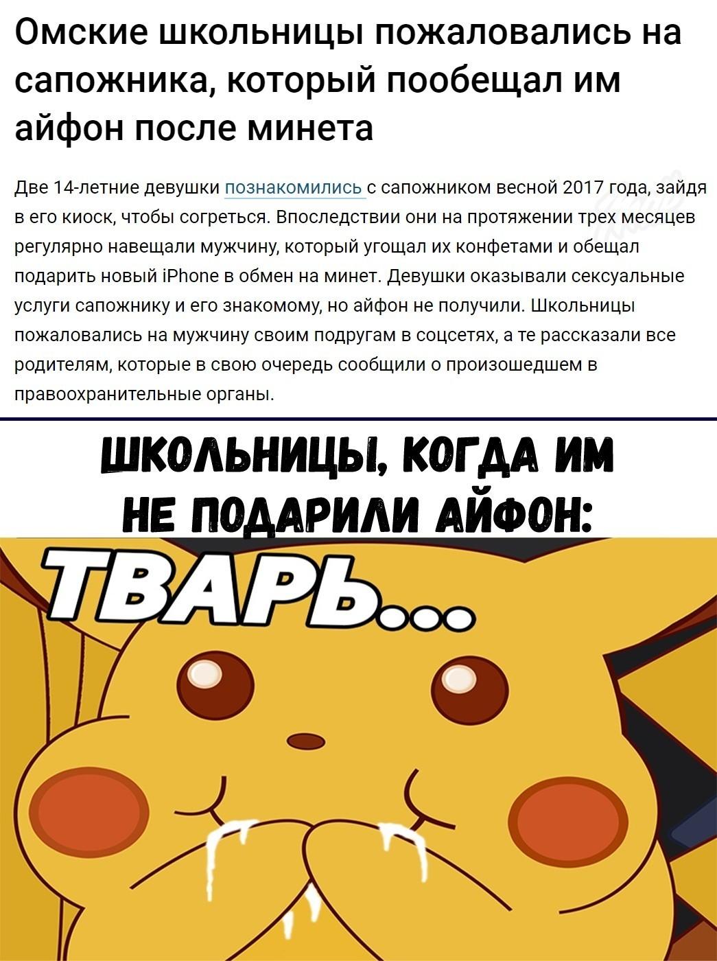 minet-za-ayfon-v-moskve
