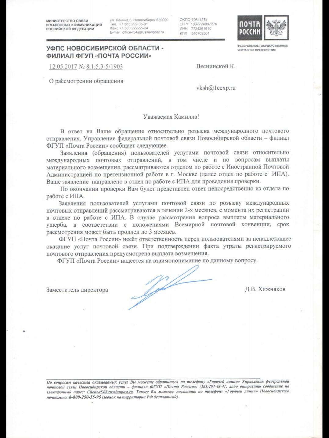 Фз о почте россии