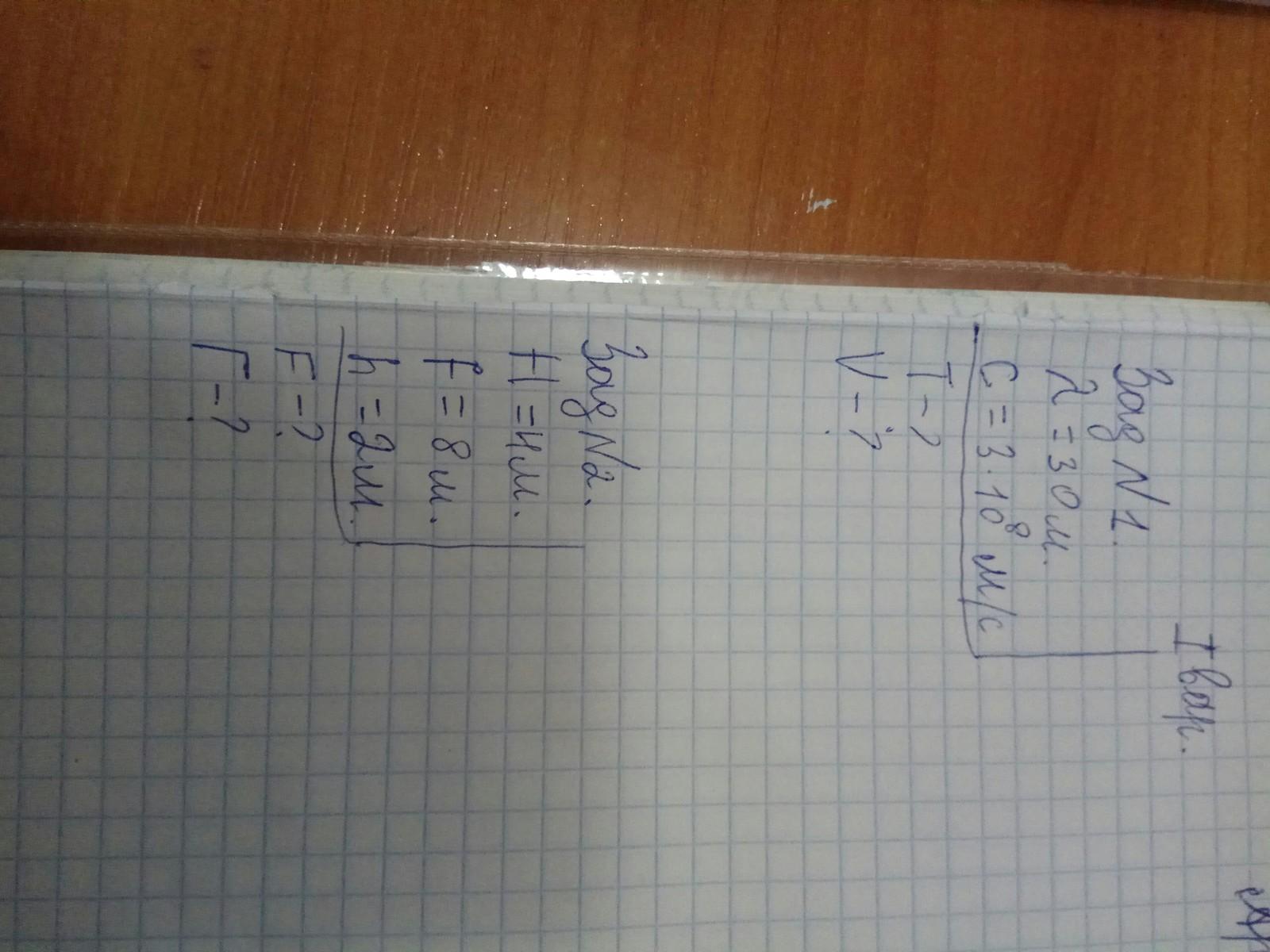 Кто может помочь решить задачу по физике практикум по решению задач базового уровня
