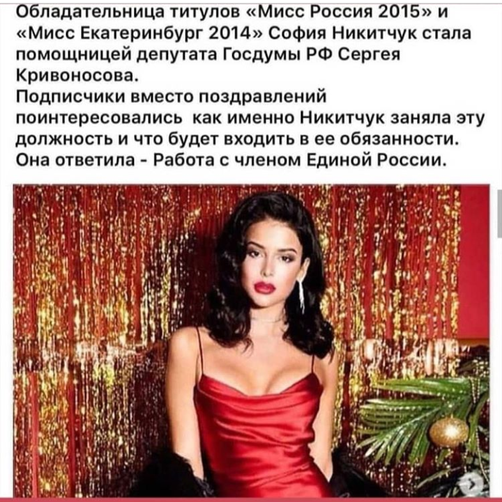Член большой россии