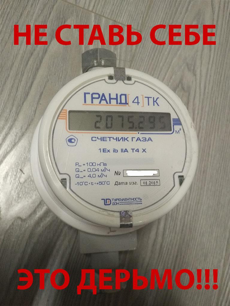 Если на газовом счетчике при замене показания ниже чем оплачены