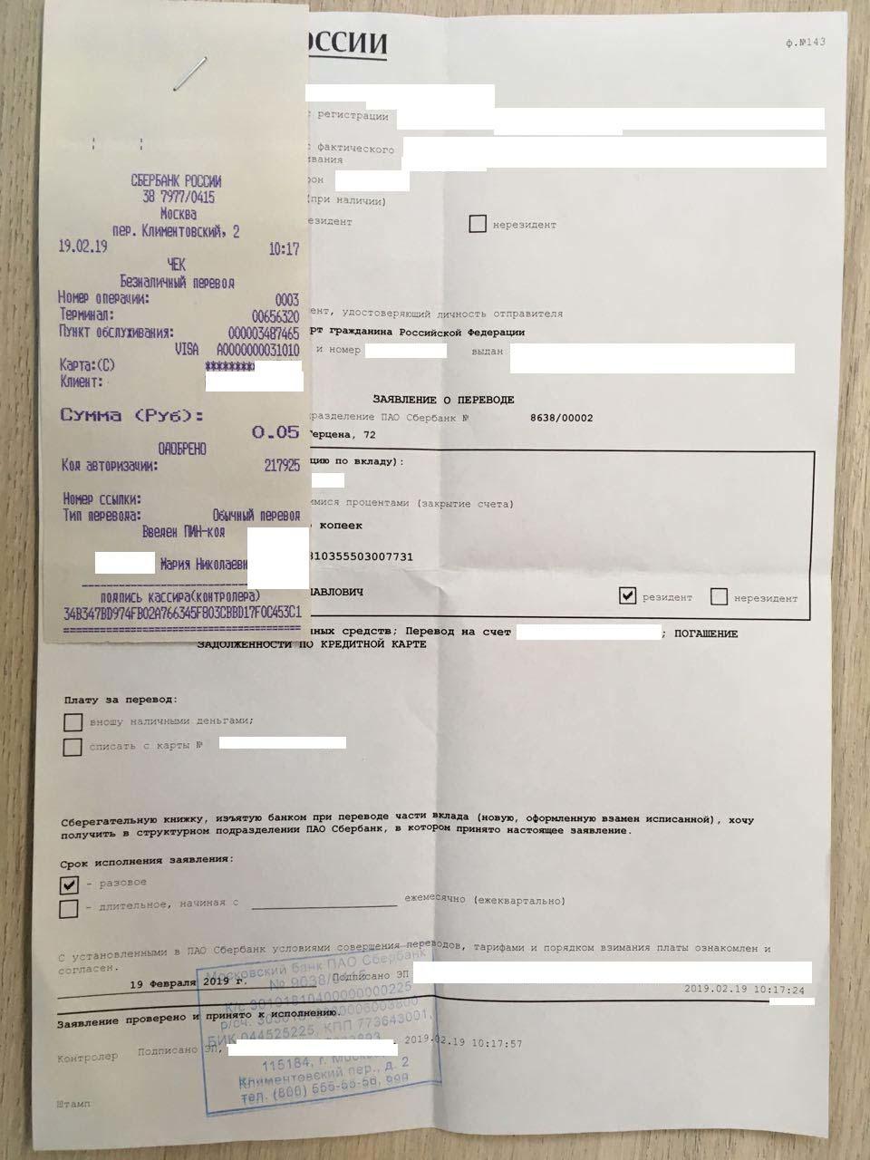 газпромбанк оплатить кредит онлайн