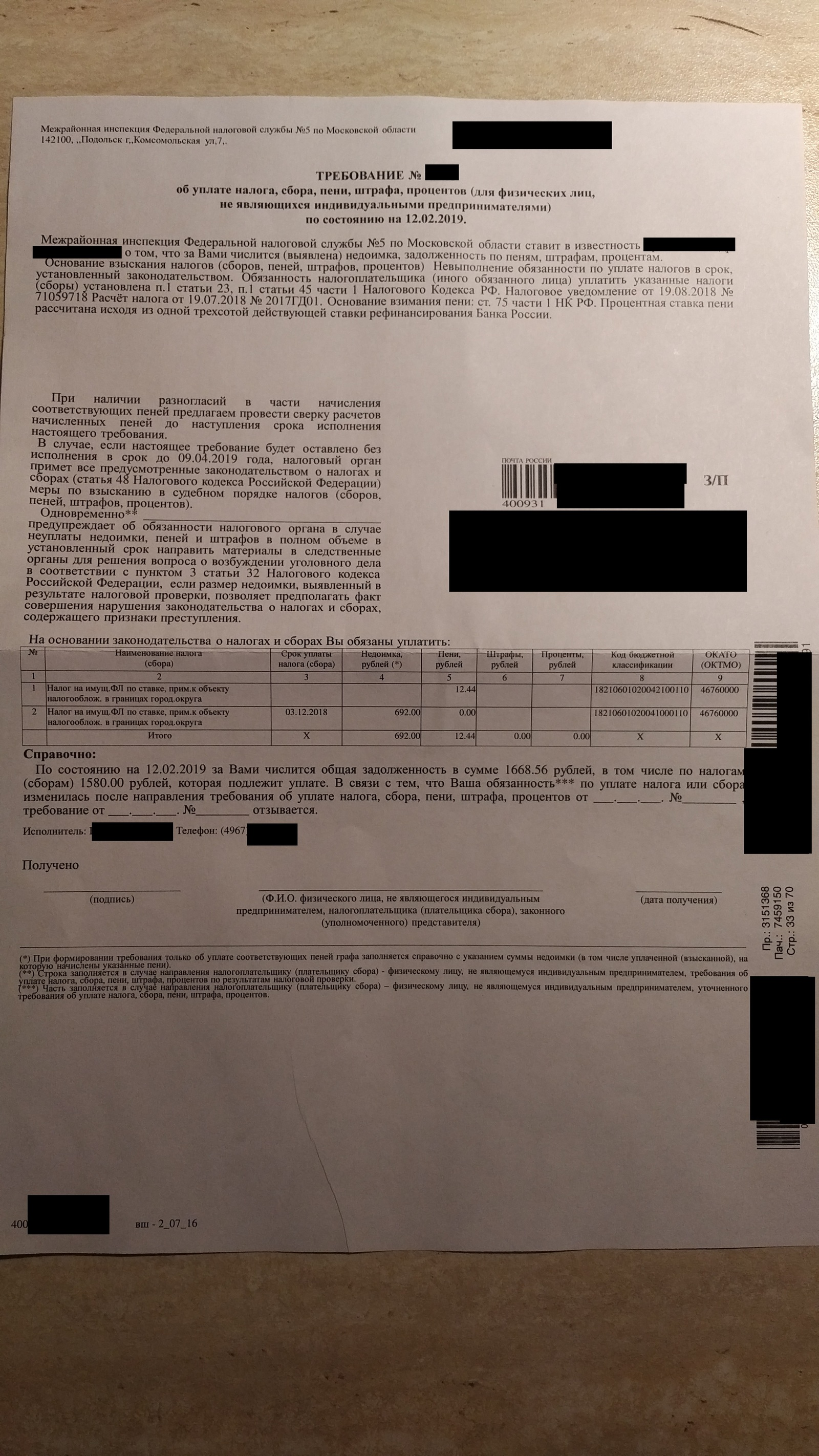 письмо с налоговой о задолженности