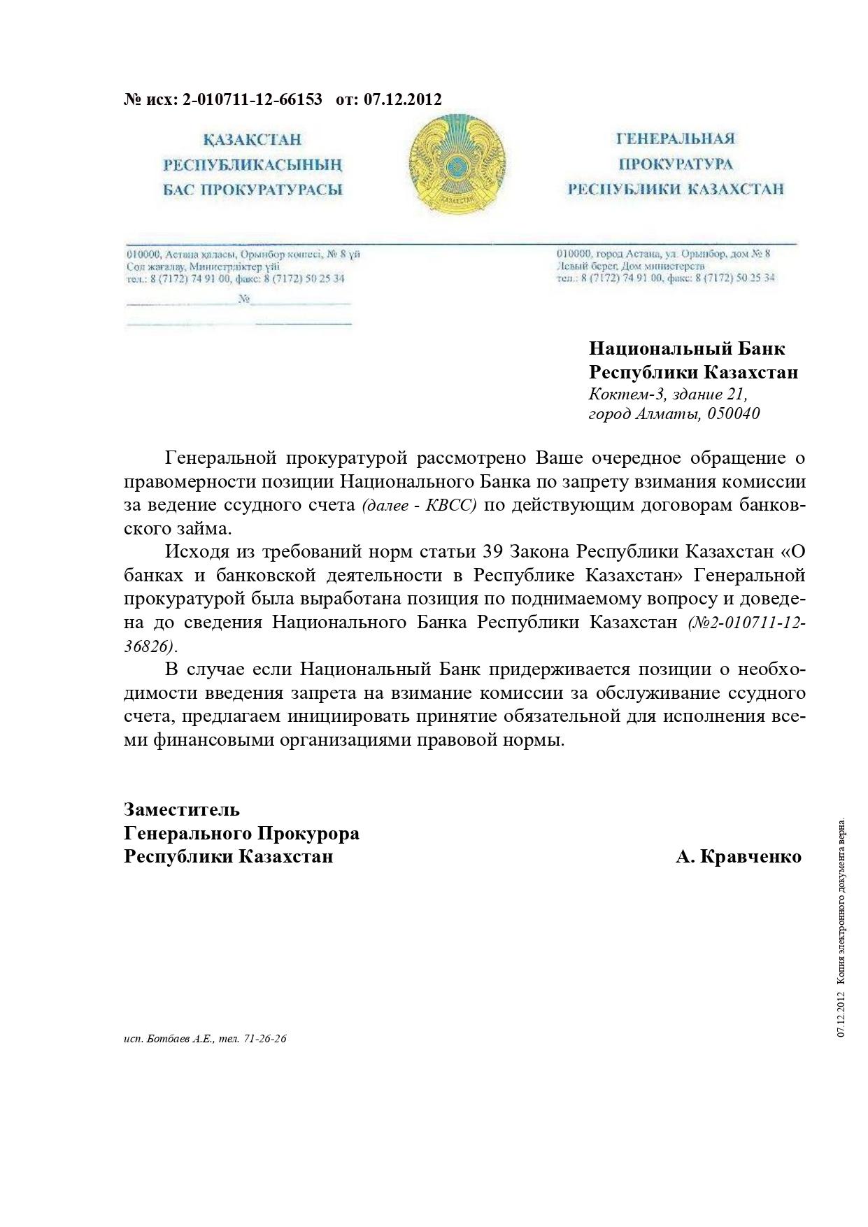 займ денег казахстан