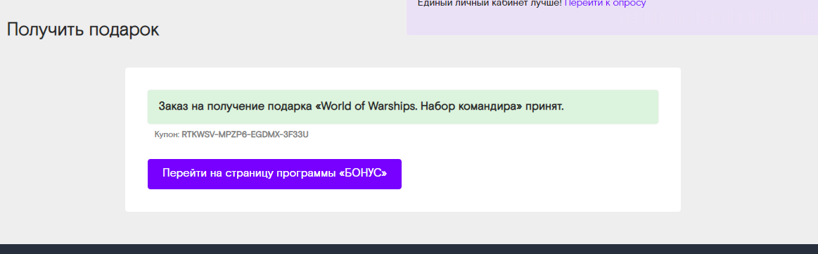 бонус код для world of warplanes бесплатно