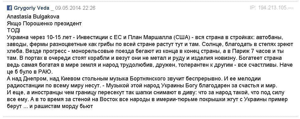 Дебати дивилися 80% українців, більш переконливим називають Зеленського, - опитування - Цензор.НЕТ 4765