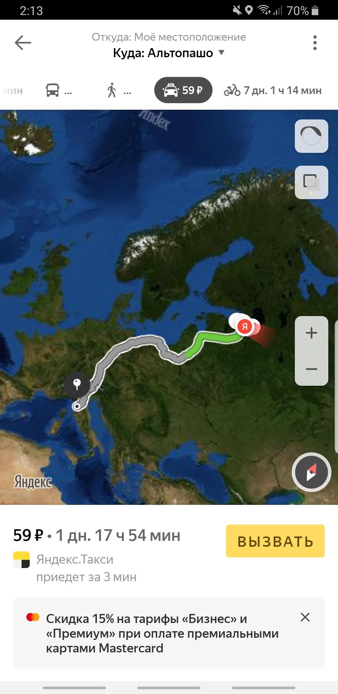5c5baa7f7 На Яндекс такси в Италию!