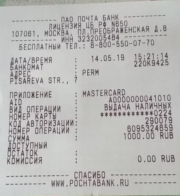 почта банк казань кредит наличными