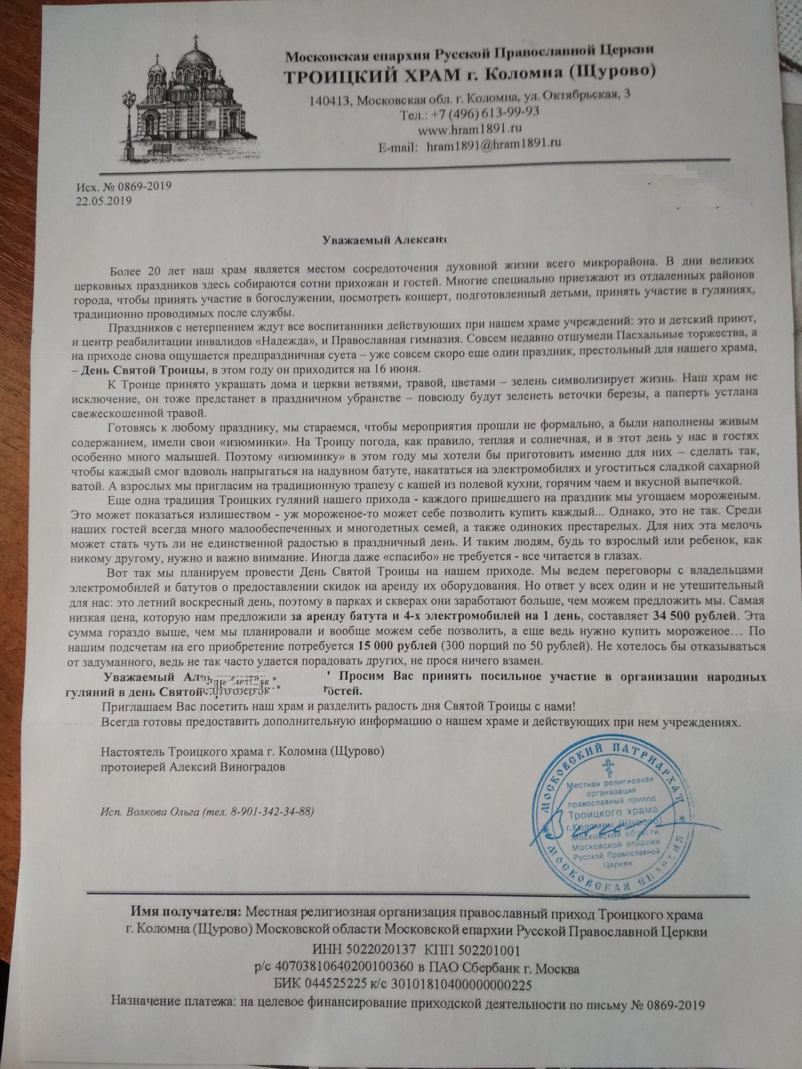 Бик сбербанка в москве и московской области
