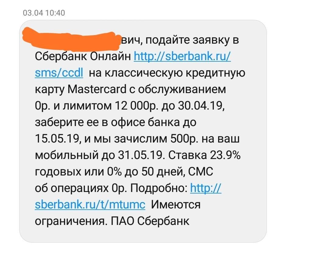 заявка на кредитную карту сбербанка через интернет на 30 срочные займы на карту без отказов круглосуточно без отказа без проверок срочно
