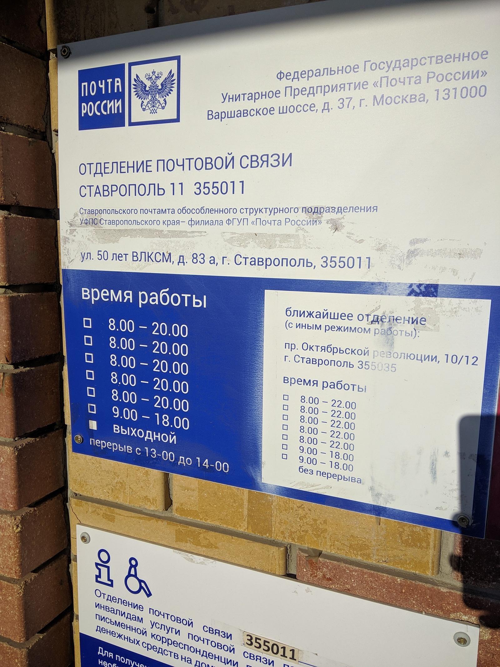 Приказы по почте россии