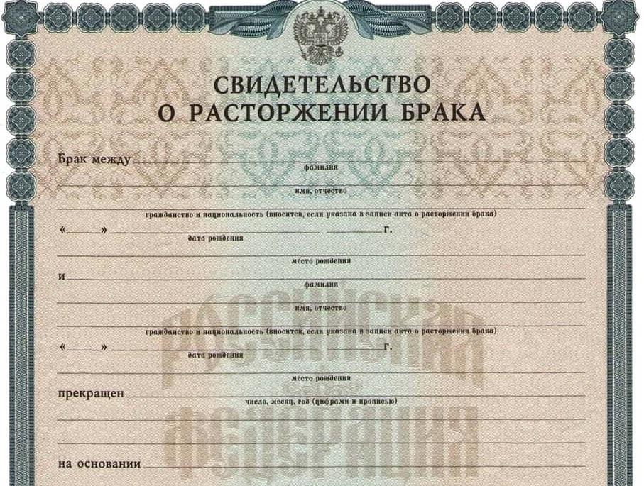 расторжение брака диплом
