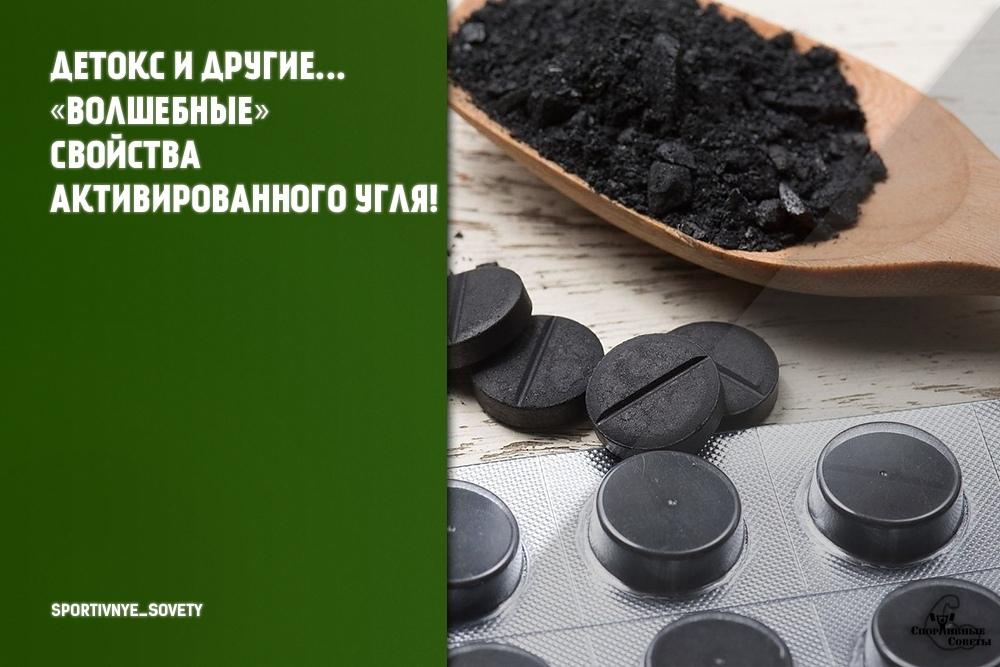 похудение с помощью активированного угля это сколько