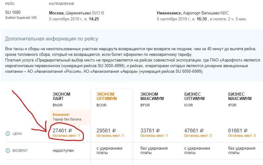 Билеты аэрофлота со скидкой официальный gifts price