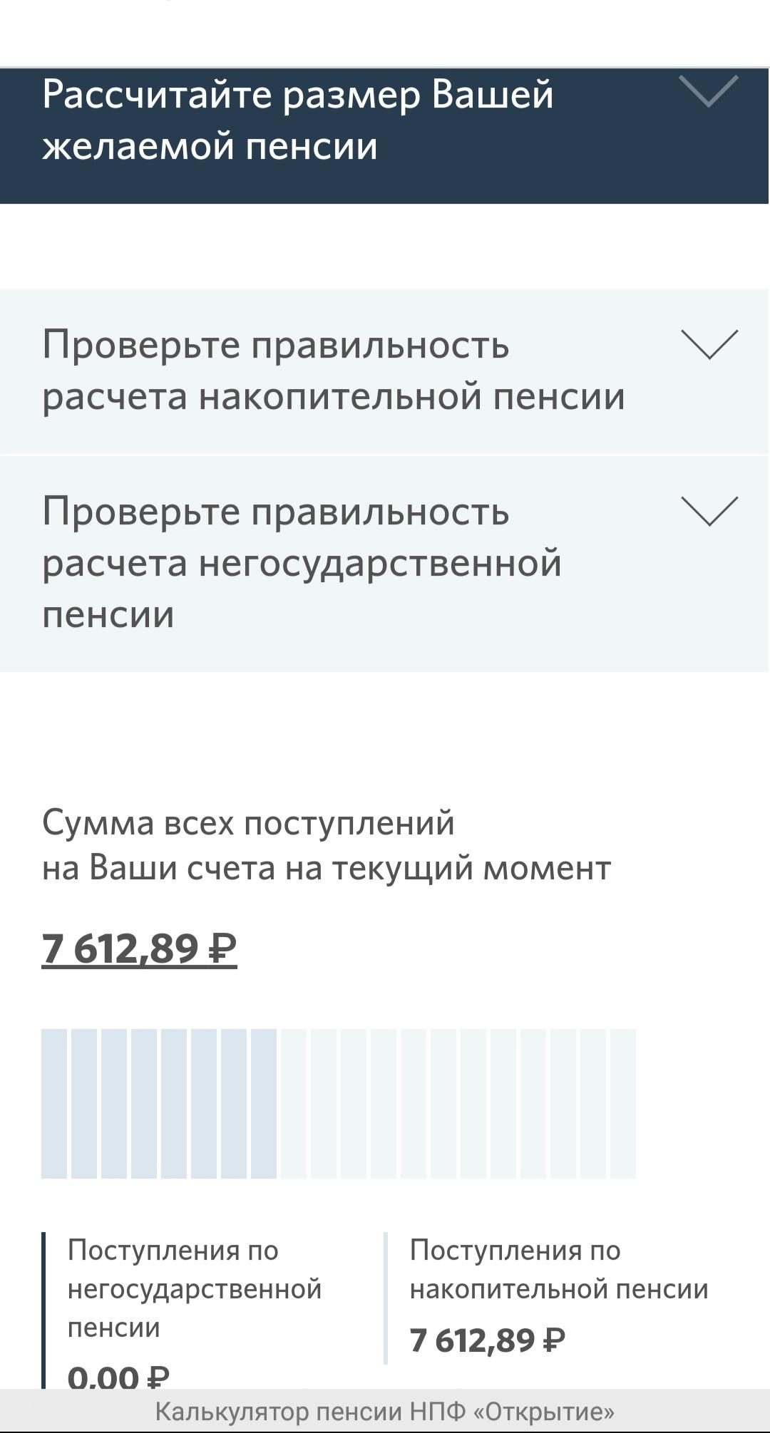 Как получить накопительную часть пенсии в росгосстрахе минимальная пенсия по старости в 2021 в ставропольском крае