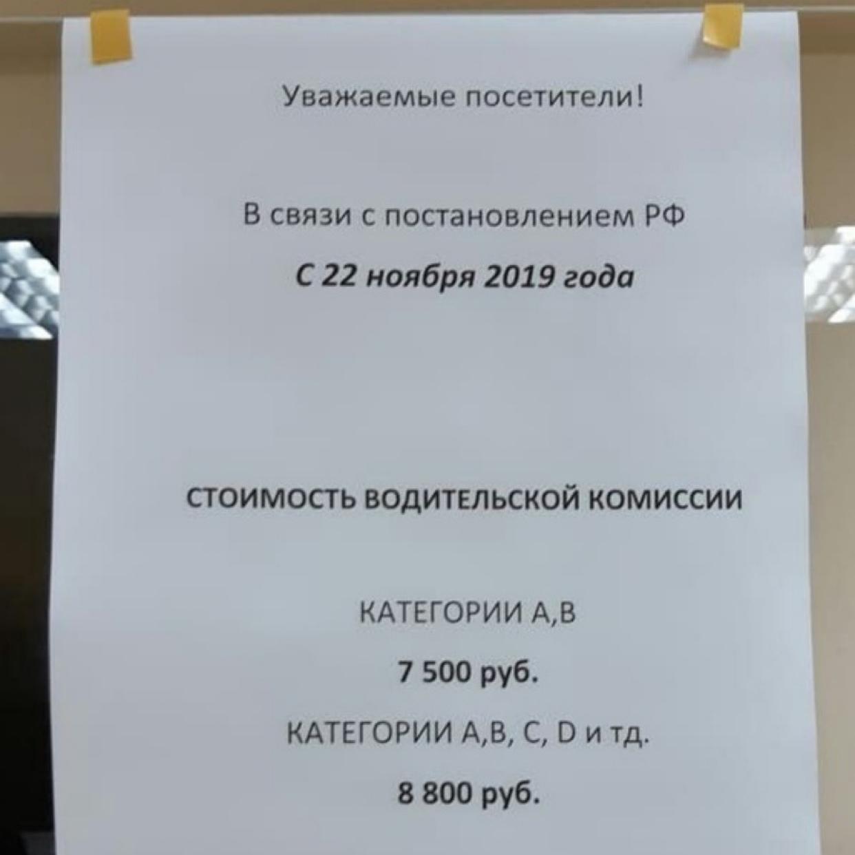Комиссия для водителей