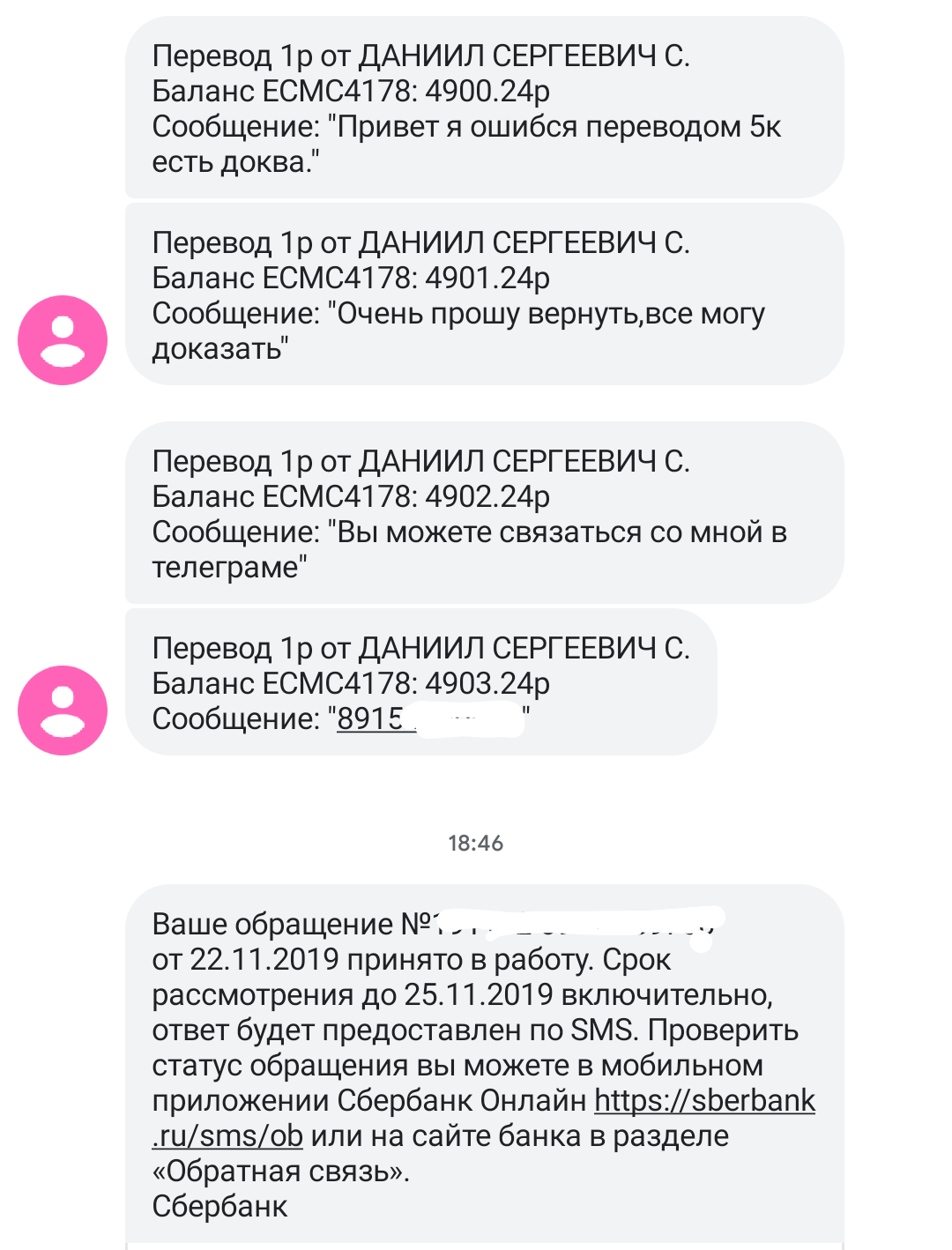 Связь банк онлайн перевод