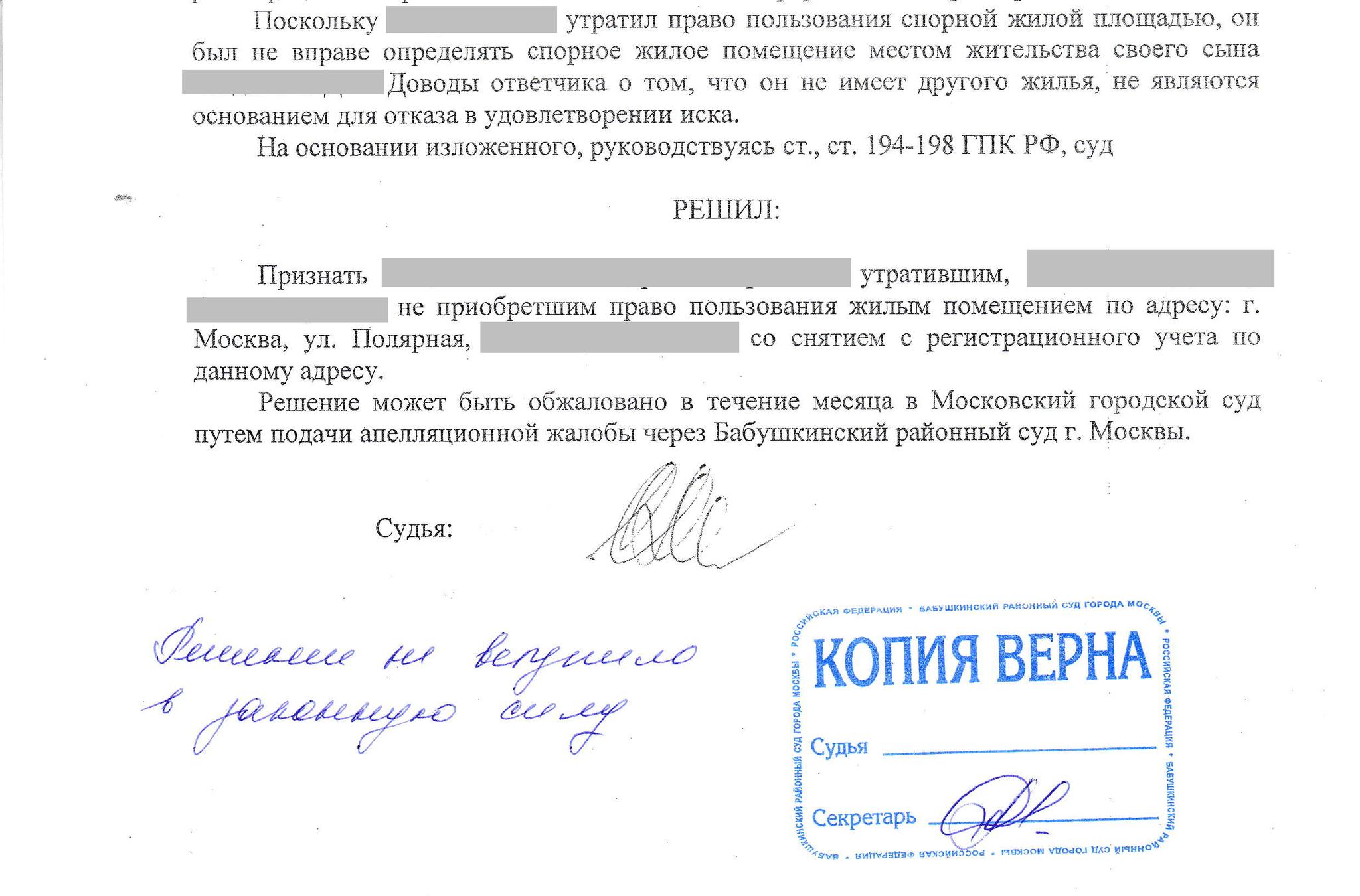 Могут ли родственники выписать из квартиры и оставить без жилья в москве