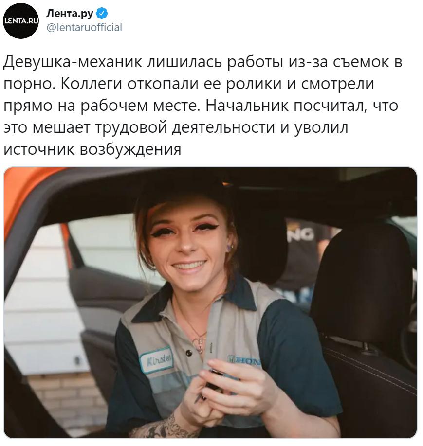 Ушла девушка уволили с работы катя науменко