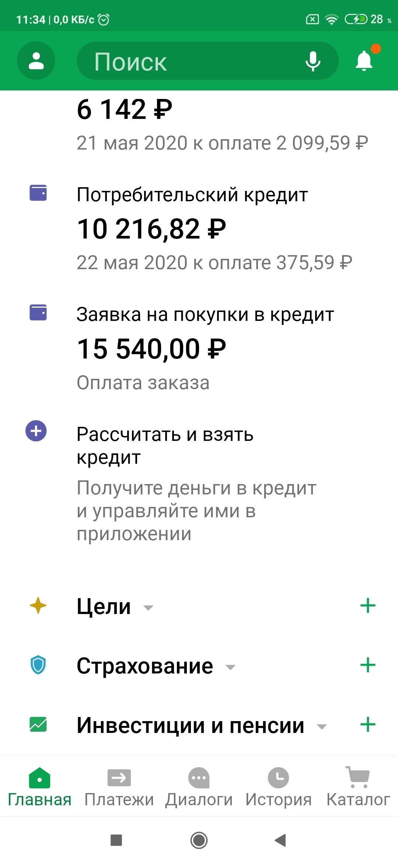 Рассчитать пенсию онлайн сбербанк челябинск потребительская корзина