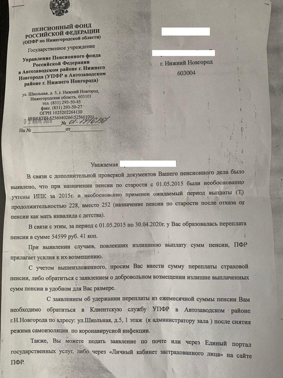 Личный кабинет пенсионного фонда нижний новгород автозаводский район пенсионный коэффициент баллы сколько будет пенсия