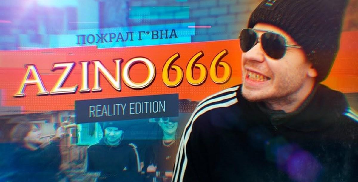 азино 666 скачать