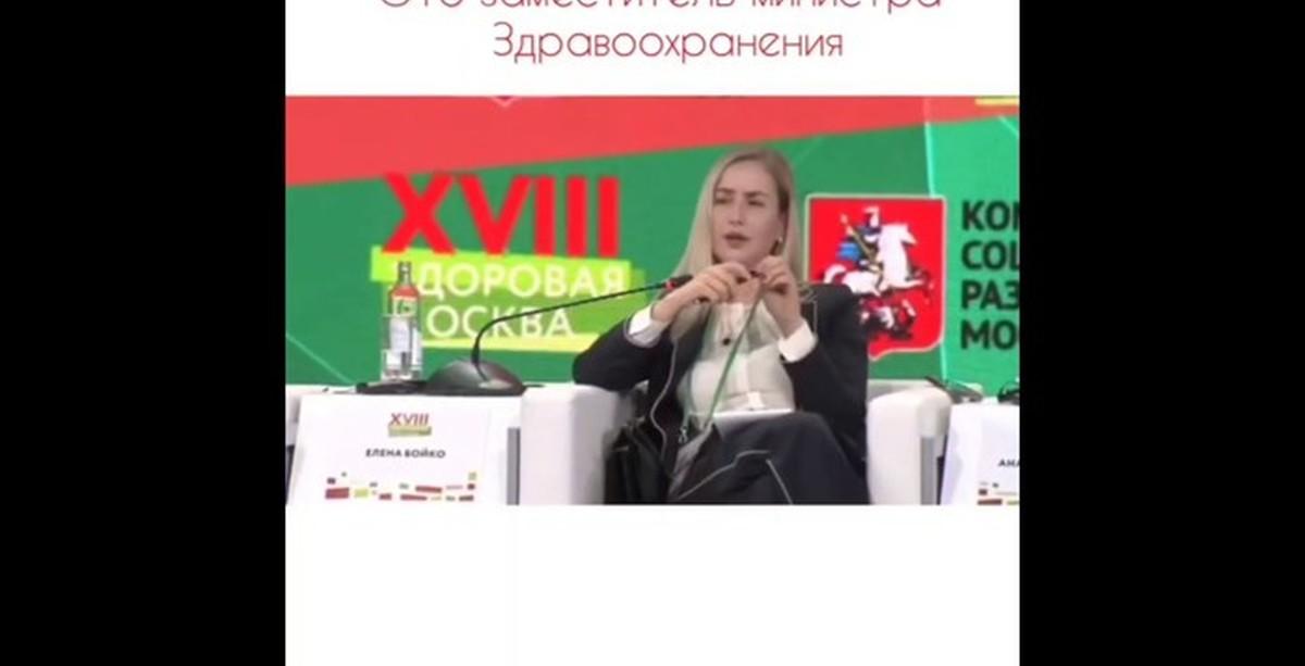 Замглавы Минздрава Елену Бойко уволили после выступления на форуме